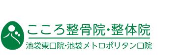 「こころ整骨院・整体院 池袋院」 ロゴ